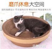 貓抓板碗形貓窩貓磨抓板窩磨爪器瓦楞紙碗形耐磨貓爪盆貓玩具大號QM『艾麗花園』