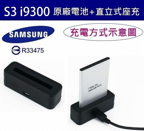 【免運費】三星 S3【配件包】 EBL1G6LLU S3 i9300 Grand Duos i9082 Grand Neo i9060【原廠電池+直立式充電器】