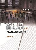 (二手書)管理學三版