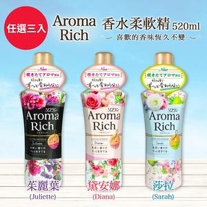 【日本 LION】Aroma Rich 香水柔軟精 (三款任選)黛安娜(粉)*2+莎拉(藍