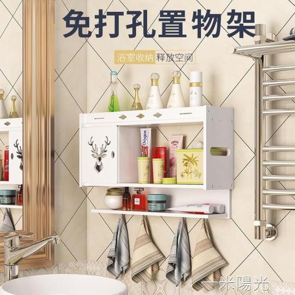 浴室置物架免打孔收納架廁所衛生間壁掛式牆上家用洗手間毛巾架子  一米陽光
