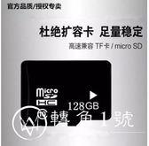 128g高速sd記憶卡128G華為手機記憶卡128G行車記錄儀監控tf卡