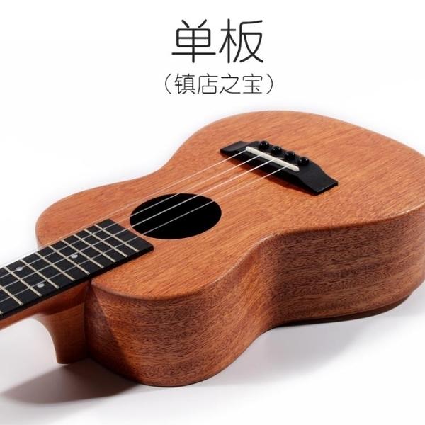 烏克麗麗 單板烏克麗麗女初學者兒童學生成人小吉他26/23寸烏克麗麗 DF 全館免運 雙12