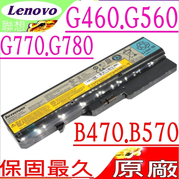 LENOVO V470 電池(原廠)-聯想 V360,V360A,V360G,V470A,V470G,V470P,V570,V570A,V570P,G460,IBM 電池