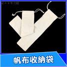 帆布收納袋1個(不銹鋼吸管配備)