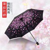 晴雨傘兩用黑膠太陽傘遮陽防曬防紫外線小黑傘三折疊雨傘小清新【全館滿一元八八折】