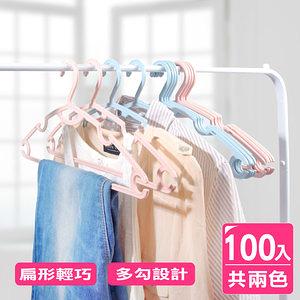 【AXIS 艾克思】乾濕兩用無痕順肩粉彩扁形衣架_100入粉藍色