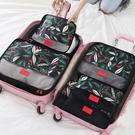 ◄ 生活家精品 ►【B065】花草系列收納六件套 便攜 旅行 收納 整理 分類 衣物 分裝 海關 出國