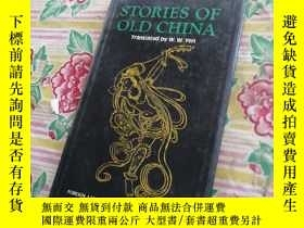 二手書博民逛書店STORIES罕見OF OLD CHINAY186899 W. W. Yen Foreign Language