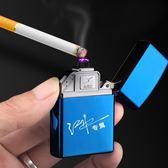 打火機充電新款防風創意個性男士激光USB點煙器送男友雙電弧 祕密盒子