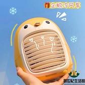企鵝迷你小空調扇桌面水冷小風扇辦公室桌上插電充電型USB臺式小型制冷大風力【創世紀生活館】
