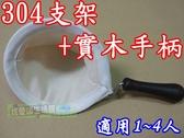 【JIS】F017 台灣製造 法蘭絨手柄咖啡濾網 304不鏽鋼支架 手沖咖啡 手沖濾網 咖啡濾布 法絲絨 露營