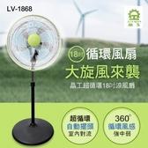 晶工牌18吋360度八方吹超循環涼風電風扇LV-1868 超值2入組