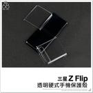 三星 Z Flip 透明 硬式保護殼 摺疊 手機殼 防摔 防刮 全包 硬殼 保護殼 保護套 附有掛繩孔