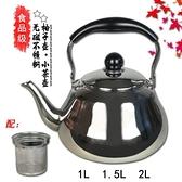 加厚煤氣燒水壺食品級不銹鋼小茶壺小號1L1.5L2L燃氣燒水壺燒茶壺 【全館免運】