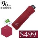 499 特價 雨傘 萊登傘 超撥水 素面三折傘 輕傘 不夾手 鐵氟龍 Leighton 熱情深紅