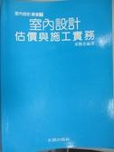 【書寶二手書T9/建築_ZIZ】室內設計估價與施工實務_原價600_原價600_董勝忠