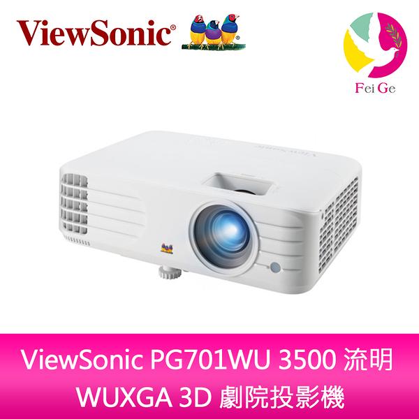 分期0利率 ViewSonic PG701WU 3500 流明 WUXGA 3D 劇院投影機 公司貨保固3年