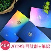 珠友 BC-50372  2019年40K精裝月計劃+筆記-星空