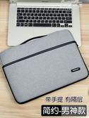 聯想蘋果小米戴爾惠普筆記本電腦保護套電腦內膽包14寸電腦包女手提包 麥琪精品屋