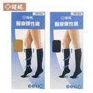 *醫材字號*【健妮】醫療彈性半統襪-靜脈...