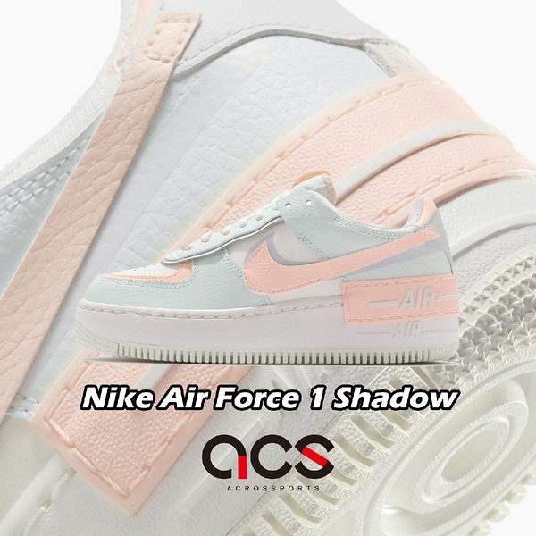 Nike 休閒鞋 Wmns Air Force 1 Shadow 粉綠 粉紅 馬卡龍 女鞋 解構 AF1 運動鞋 【ACS】 CU8591-104