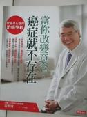 【書寶二手書T1/醫療_EIB】當你改變意念,癌症就不存在-療癒身心靈的治癌聖經_黃聖周