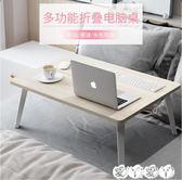 床上書桌 美優宜居床上電腦桌筆記本做桌折疊桌學生宿舍懶人學習桌小書桌子 【全館9折】