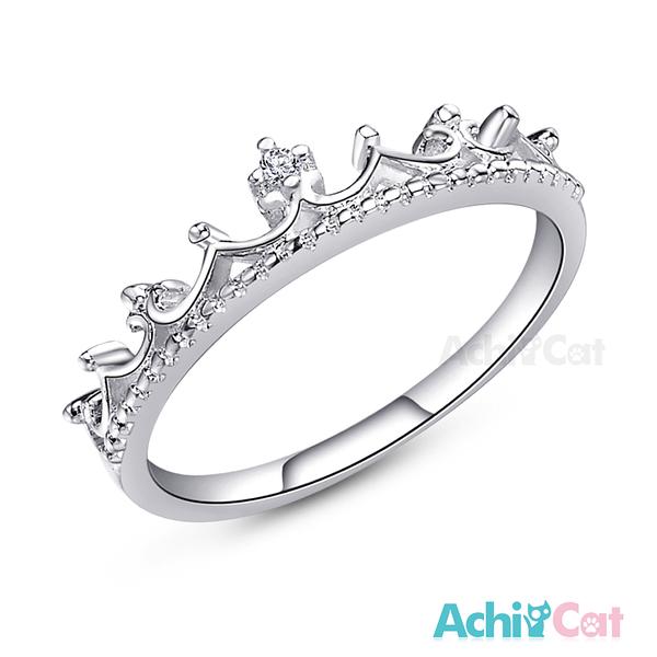 AchiCat  925純銀戒指 純銀飾 甜美公主 尾戒 皇冠 AS001