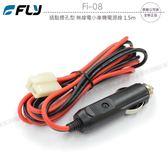 《飛翔3C》FLY Fi-08 插點煙孔型 無線電小車機電源線 1.5m〔公司貨〕點菸器線 耐高溫