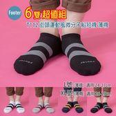 Footer T112 L號 XL號 (薄襪) 街頭運動風微分子船短襪 6雙超值組;除臭襪;蝴蝶魚戶外