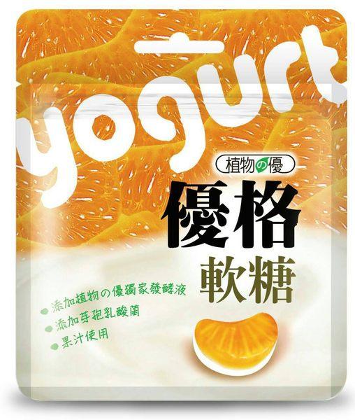 (比菲多)植物的優-優格軟糖-橘子35g單包【合迷雅好物超級商城】