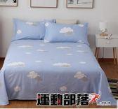床單純棉老粗布床單單件全棉單人加厚被單學生床 運動部落