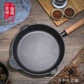 木柄鑄鐵平底鍋家用煎鍋無涂層不粘生鐵鍋牛排烙餅鍋燃氣通用 千千女鞋YXS