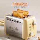 小熊多士爐烤面包機家用迷你早餐多士爐全自動吐司機多檔烘烤WD 電購3C