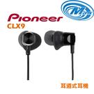 《麥士音響》 【有現貨】Pioneer先鋒 耳道式耳機 CLX9