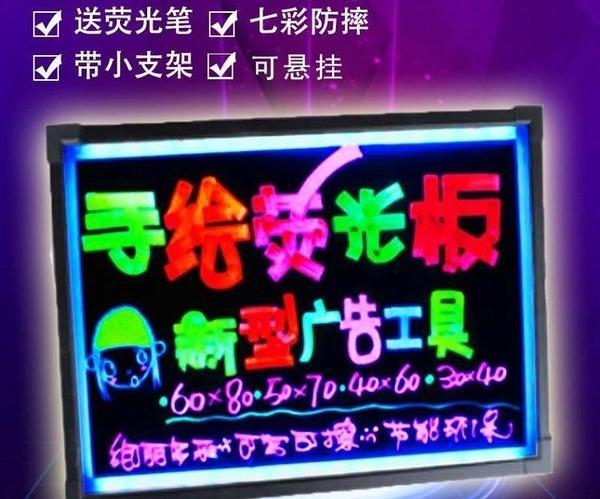 熒光板  七彩LED電子發光熒光板30 40懸掛小板 臺屏黑板留言公告牌