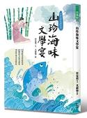 山珍海味文學宴:32個飲食成語故事、60題語文造句運用、18道中華美食典故