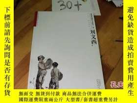 二手書博民逛書店罕見陝西畫壇最具學術價值8家(套裝共8冊)Y11359 中國典藏