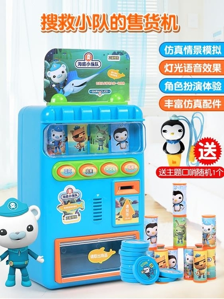 海底小縱隊過家家兒童自動售貨機玩具糖果飲料汽水販賣機售賣機 【八折搶購】