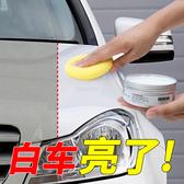 車蠟汽車蠟養護蠟白色車專用鍍膜去汙上光珍珠白打蠟車用正品新臘