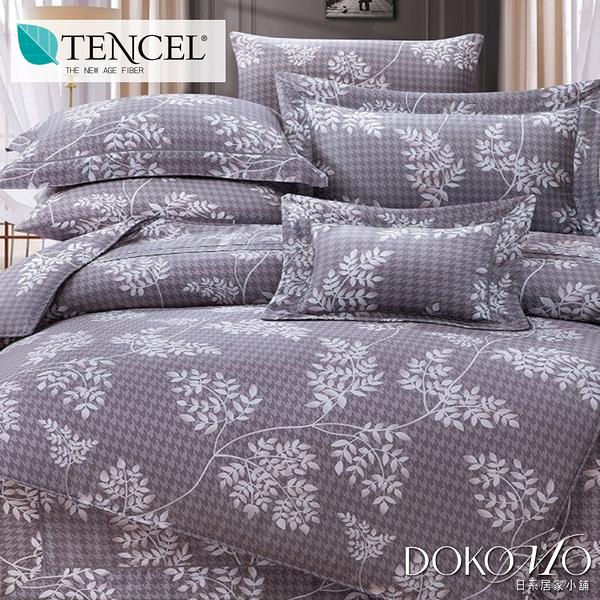 DOKOMO朵可•茉《爾時-灰》100%純天絲頂級60支-標準雙人(5*6.2尺)四件式兩用被床包組