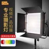 led攝影燈 led攝影燈補光燈演播室內拍攝燈光常亮燈專業影視燈微電影聚光燈人像外拍 3C公社YYP