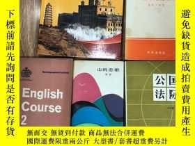 二手書博民逛書店English罕見Course 2Y188507 The Lin