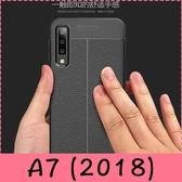 【萌萌噠】三星 Galaxy A7 (2018) 6吋 創意新款荔枝紋保護殼 防滑防指紋 網紋散熱設計 全包軟殼 外殼
