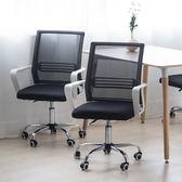 辦公椅電腦椅家用現代簡約升降旋轉椅宿舍職員辦公室座椅網布椅子 WY【全館89折低價促銷】