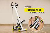 【 X-BIKE 晨昌】摺疊踏步機 ST2001 (獨家專利)