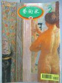 【書寶二手書T2/雜誌期刊_MNK】藝術家_261期_美術館的典藏大計專輯