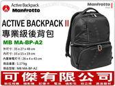 可傑  24期零利率  Manfrotto 曼富圖 Active Backpak II 專業級後背包 正成原廠公司貨 MA-BP-A2
