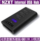 [地瓜球@] NZXT Internal USB Hub 內接式 USB 集線器